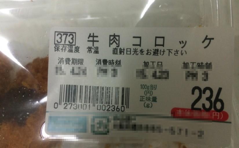スーパーで牛肉コロッケを買ったら
